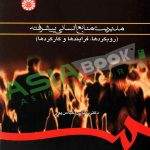 مدیریت منابع انسانی پیشرفته عباس عباس پور انتشارات سمت