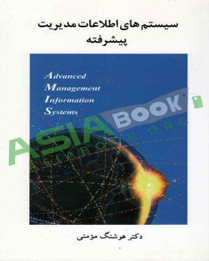 سیستم های اطلاعات مدیریت پیشرفته هوشنگ مومنی