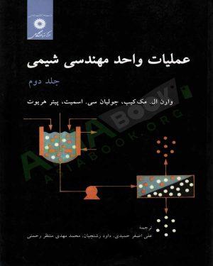 عملیات واحد مهندسی شیمی وارن ال. مک کیب ترجمه اصغر حمیدی جلد دوم