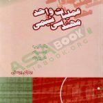 عملیات واحد مهندسی شیمی مک کیب ترجمه بهرام پوستی جلد دوم