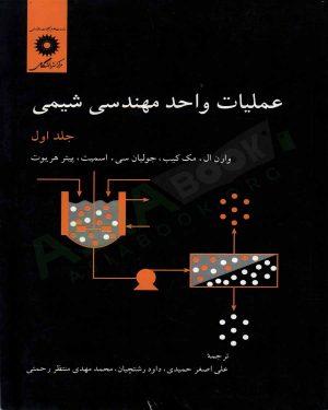 عملیات واحد مهندسی شیمی وارن ال. مک کیب ترجمه اصغر حمیدی جلد اول