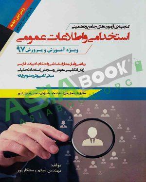 آزمون های استخدامی و اطلاعات عمومی آموزش و پرورش رستگار پور