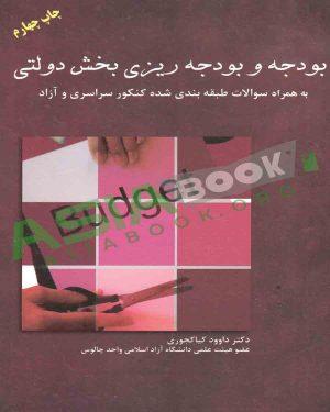 بودجه و بودجه ریزی بخش دولتی داوود کیاکجوری نشر مهربان