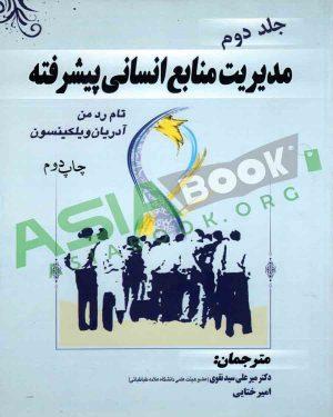 مدیریت منابع انسانی پیشرفته تام ردمن ترجمه سیدنقوی جلد دوم