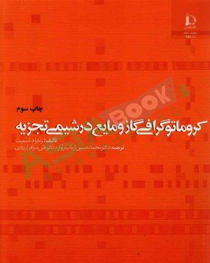 کتاب کروماتوگرافی گاز و مایع در شیمی تجزیه اسمیت ترجمه محمدحسین ارباب زوار