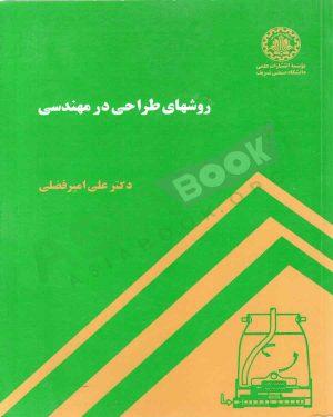روشهای طراحی در مهندسی علی امیرفضلی