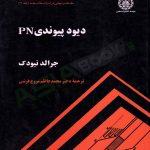 دیود پیوندی PN محمدکاظم مروج فرشی سلسله درسهایی در ادوات حالت جامد جلد دوم