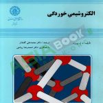 کتاب الکتروشیمی خوردگی پیرون ترجمه محمدعلی گلعذار