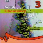 کتاب انگلیسی برای دانشجویان رشته شیمی کاظم میرجلالی