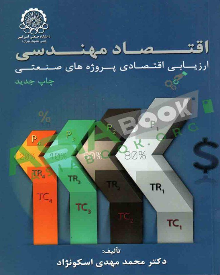 اقتصاد مهندسی محمدمهدی اسکونژاد انتشارات دانشگاه صنعتی امیرکبیر