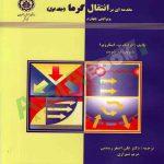کتاب مقدمه ای بر انتقال گرما فرانک اینکروپرا ترجمه علی اصغر رستمی جلد اول