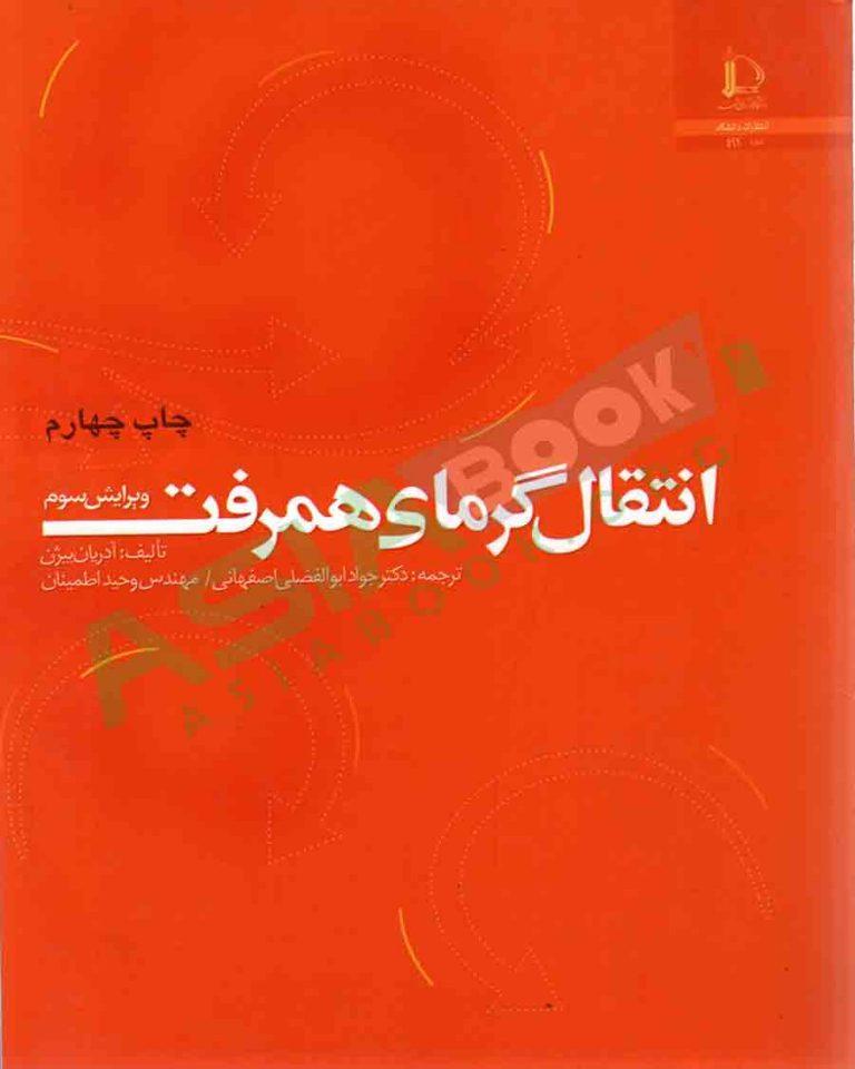 کتاب انتقال گرمای همرفت آدریان بیژن جواد ابوالفضلی اصفهانی