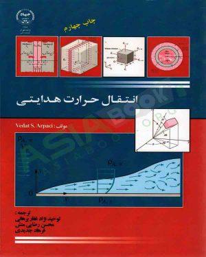 کتاب انتقال حرارت هدایتی آرپاچی ترجمه توحید نژاد غفار برهانی
