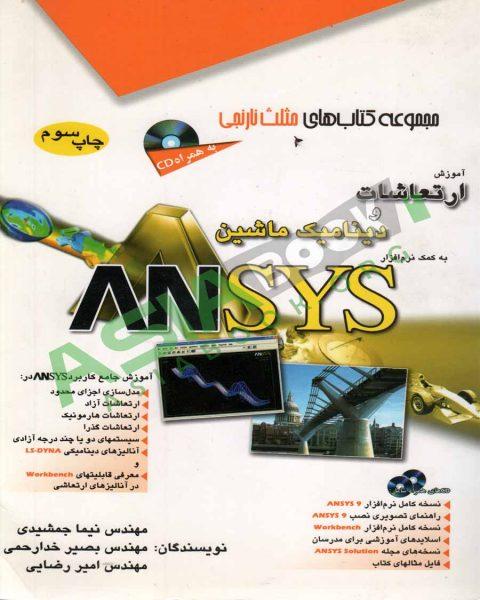 آموزش ارتعاشات و دینامیک ماشین به کمک نرم افزار ANSYS نیما جمشیدی