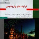 فرآیندهای پتروشیمی آلین چاول ترجمه محمد حقیقی جلد دوم
