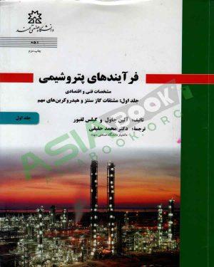 فرآیندهای پتروشیمی آلین چاول ترجمه محمد حقیقی جلد اول