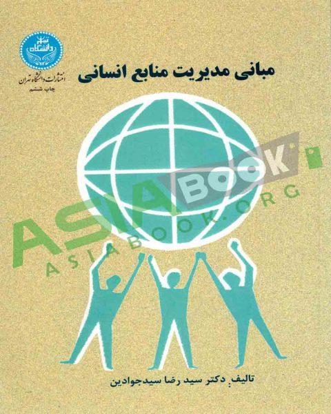 مبانی مدیریت منابع انسانی رضا سیدجوادین انتشارات دانشگاه تهران