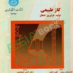 گاز طبیعی تولید فراوری انتقال الکساندر روژی ترجمه کیتی ابوالحمد