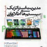 مدیریت استراتژیک سیستم های اطلاعاتی استیو کلارک ترجمه محمد اعرابی