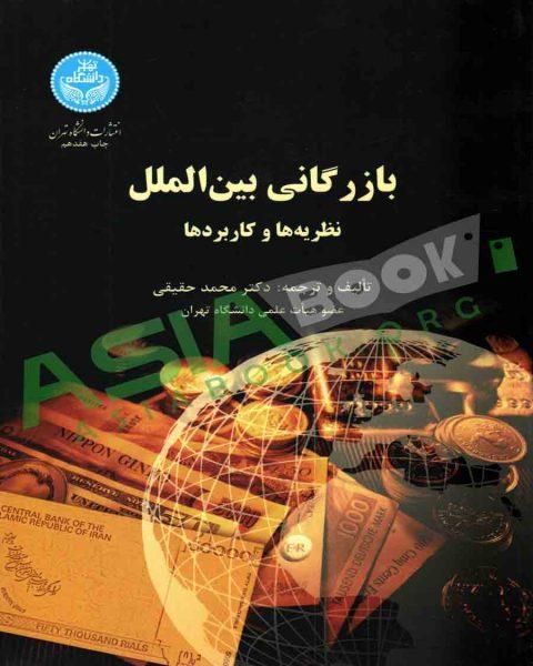 بازرگانی بین الملل نظریه ها و کاربردها محمد حقیقی
