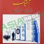 ژنتیک از کلاسیک تا ژنومیک حسن اکرمی