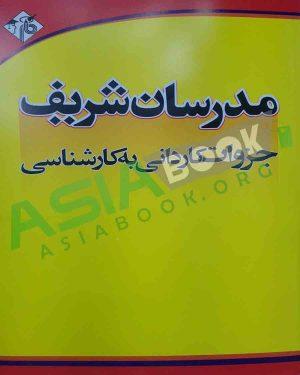 جزوات کاردانی به کارشناسی هنر مدرسان شریف