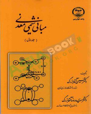 مبانی شیمی معدنی حسین آقابزرگ جلد اول