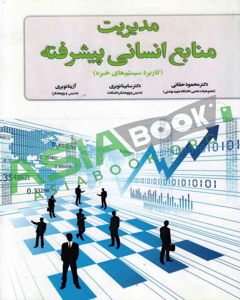 مدیریت منابع انسانی پیشرفته محمود حقانی و سابینا نوبری