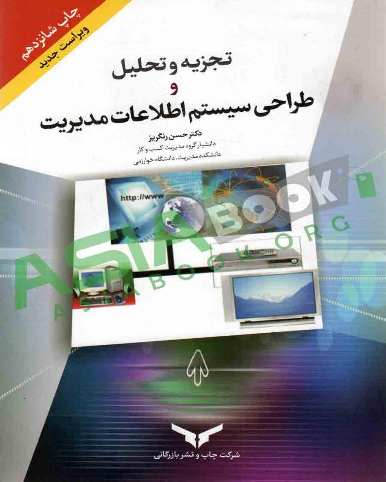 تجزیه و تحلیل و طراحی سیستم اطلاعات مدیریت حسن رنگریز