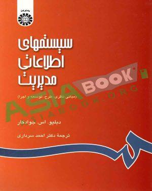 سیستم های اطلاعاتی مدیریت جوادکار ترجمه احمد سرداری