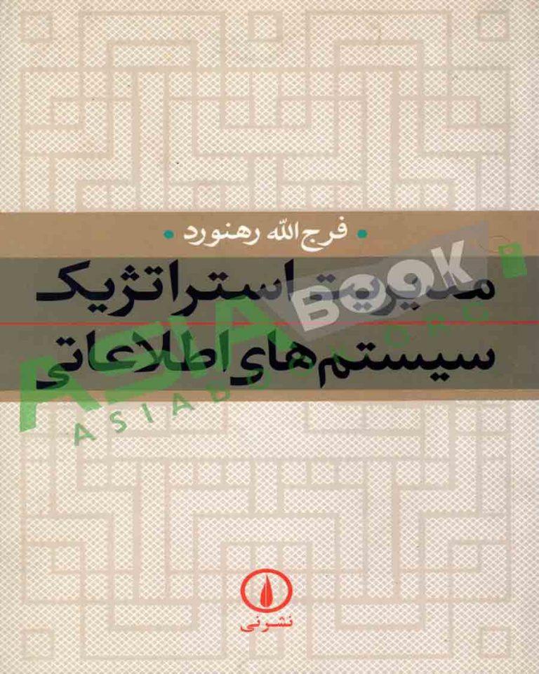 مدیریت استراتژیک سیستم های اطلاعاتی فرج الله رهنورد