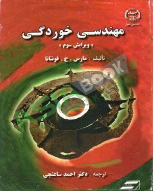 مهندسی خوردگی مارس ج فونتانا ترجمه احمد ساعتچی