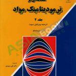 کتاب مقدمه ای بر ترمودینامیک مواد دیوید گاسکل ترجمه علی سعیدی جلد دوم