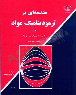 کتاب مقدمه ای بر ترمودینامیک مواد دیوید گاسکل ترجمه علی سعیدی جلد اول