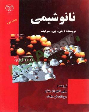 نانوشیمی جی بی سرگیف ترجمه سلیم الجواد ملاح