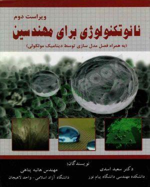 نانوتکنولوژی برای مهندسین سعید اسدی