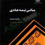 کتاب مبانی نیمه هادی رابرت پیرت ترجمه محمدکاظم مروج فرشی جلد اول