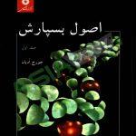 اصول بسپارش جورج ادیان ترجمه حسین امیدیان جلد اول