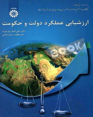 ارزشیابی عملکرد دولت و حکومت علی اصغر پورعزت و سیدرضایی