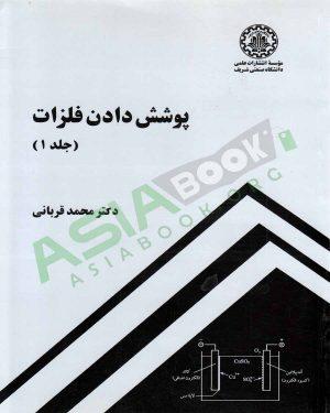 پوشش دادن فلزات محمد قربانی جلد اول