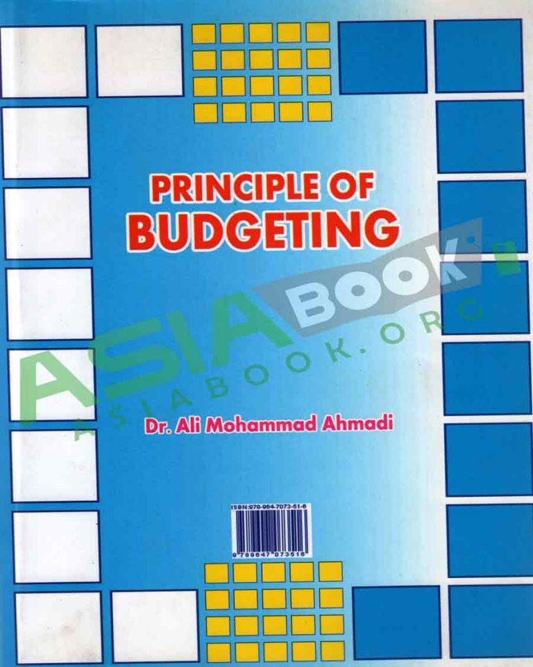 اصول و مبانی بودجه ریزی  علی محمد احمدی انتشارات نور علم
