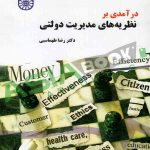 درآمدی بر نظریه های مدیریت دولتی رضا طهماسبی