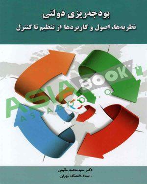 بودجه ریزی دولتی محمد مقیمی انتشارات راه دان