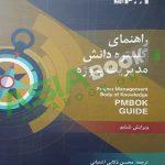 راهنمای گستره دانش مدیریت پروژه PMBOK محسن ذکایی آشتیانی