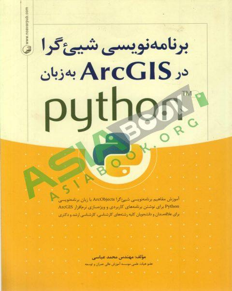 برنامه نویسی شیئ گرا در ArcGIS به زبان python محمد عباسی