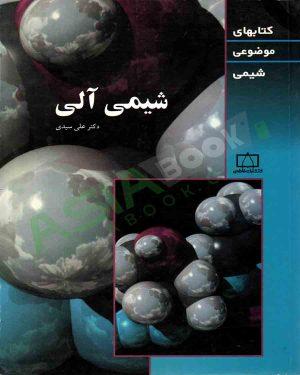 کتاب موضوعی شیمی آلی علی سیدی