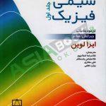 شیمی فیزیک ایرا لوین ترجمه غلامرضا اسلامپور ترمودینامیک جلد اول