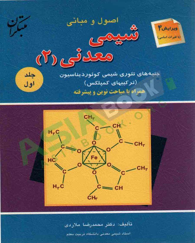 کتاب اصول و مبانی شیمی معدنی ۲ محمدرضا ملاردی جلد اول