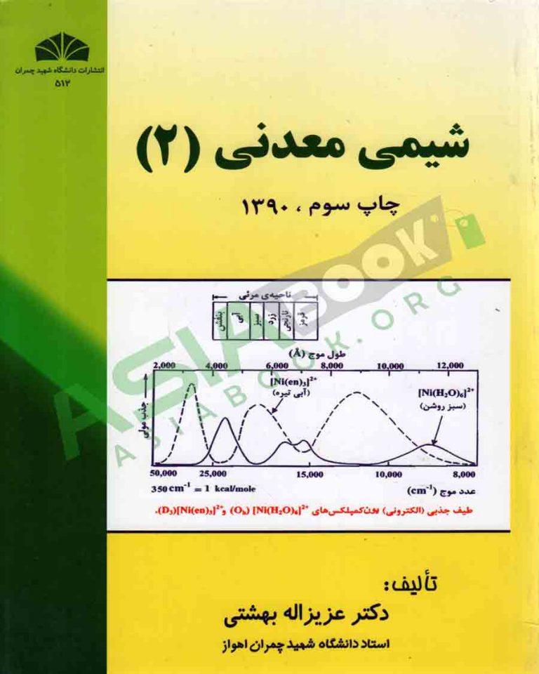 کتاب شیمی معدنی 2 عزیزالله بهشتی