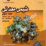 کتاب شیمی معدنی گری میسلر ترجمه جواد صابونچی جلد دوم